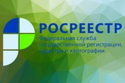 Общедоступную информацию по объекту предоставит электронный сервис Росреестра