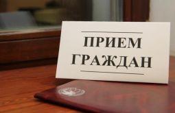 Объявление о личном приёме граждан