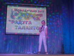 В Новодугино состоялся отборочный этап областного фестиваля-конкурса «Радуга талантов» | Наша добрая Смоленщина